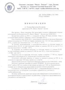 информация за изпълнението на бюджета към 30.06.16г.