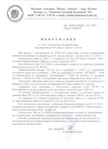 informacia-za-budgeta-kum31-12-2016